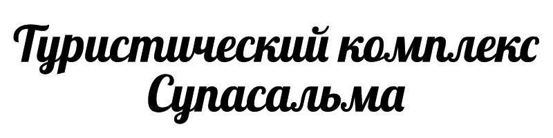 «Супасальма» — дикий отдых в Карелии